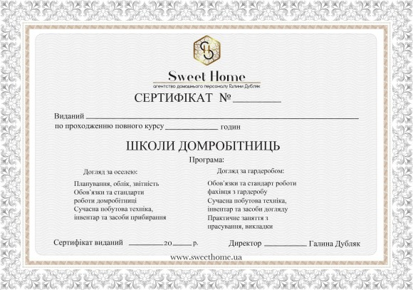 Сертификат школы домработниц